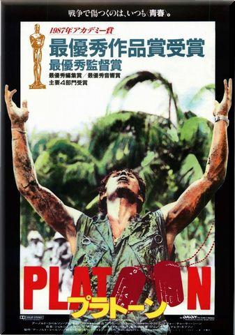 プラトーン (1986)