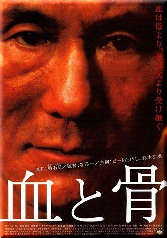 血と骨 (2004)