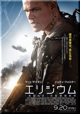 エリジウム (2013)