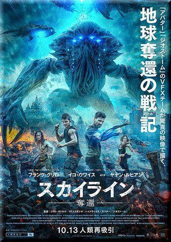 スカイライン-奪還- (2017)