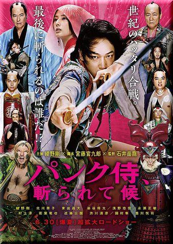 パンク侍、斬られて候 (2018)