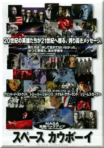 スペース カウボーイ (2000)