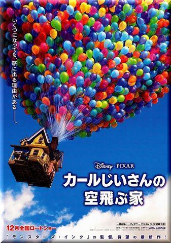 カールじいさんの空飛ぶ家 (2009)