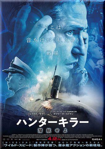 ハンターキラー 潜航せよ (2018)