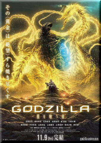 GODZILLA 星を喰う者 (2018)