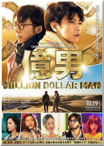 億男 (2018)