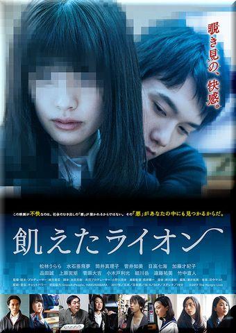 飢えたライオン (2017)