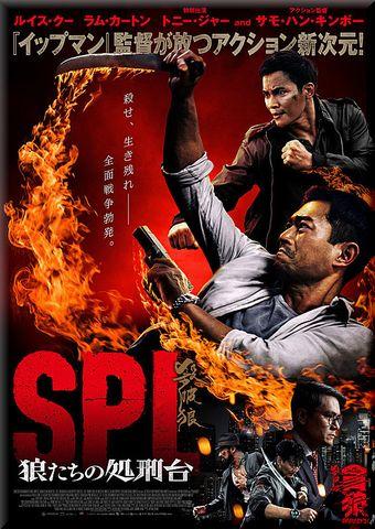 SPL 狼たちの処刑台 (2017)