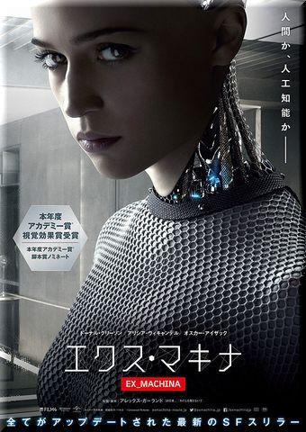 エクス・マキナ (2015)