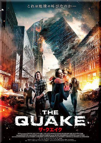 THE QUAKE/ザ・クエイク (2018)