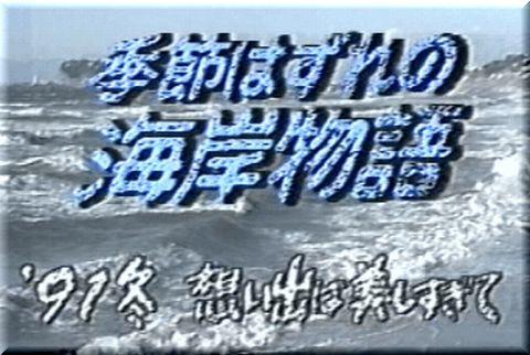 季節はずれの海岸物語 '91冬 想い出は美しすぎて (1991)