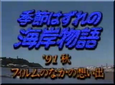 季節はずれの海岸物語 '91秋 フィルムのなかの想い出 (1991)