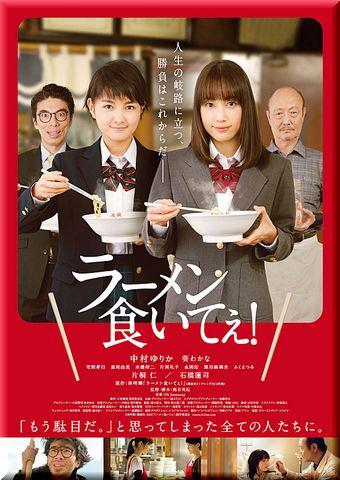 ラーメン食いてぇ! (2018)