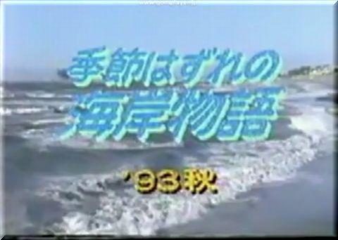 季節はずれの海岸物語 '93秋 愛に微笑みたくて (1993)