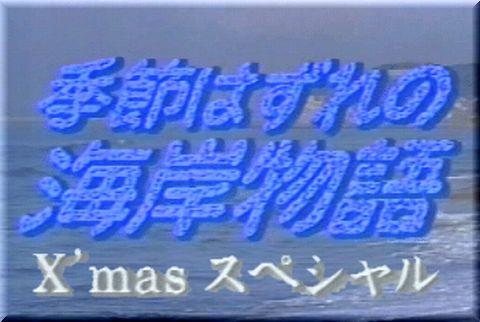 季節はずれの海岸物語 X'masスペシャル (1993)