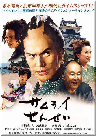 サムライせんせい (2017)