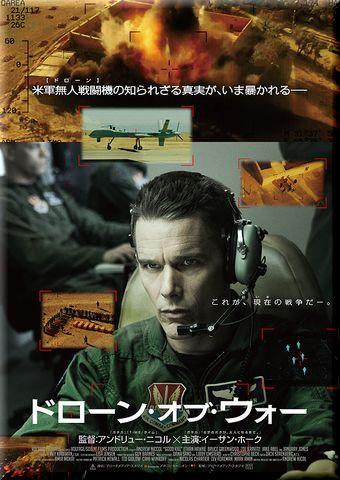 ドローン・オブ・ウォー (2014)