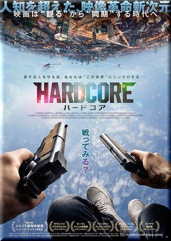 ハードコア (2016)