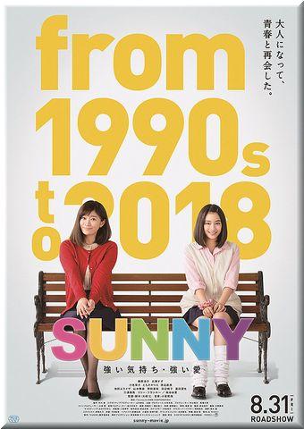 SUNNY 強い気持ち・強い愛 (2018)
