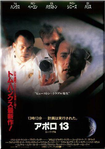 アポロ13 (1995)