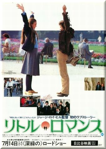 リトル・ロマンス (1979)