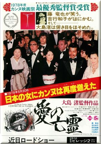 愛の亡霊 (1978)