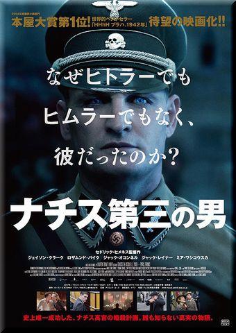 ナチス第三の男 (2017)