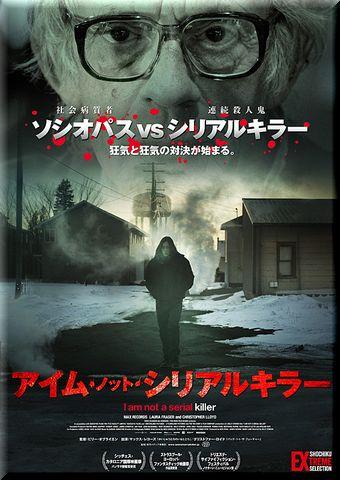 アイム・ノット・シリアルキラー (2016)