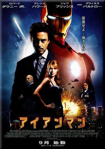 アイアンマン (2008)