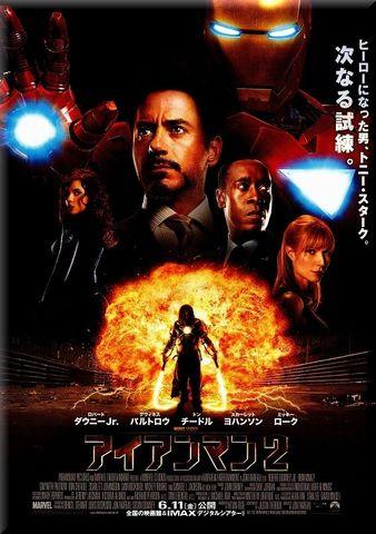 アイアンマン2 (2010)