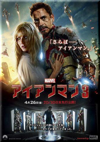 アイアンマン3 (2013)