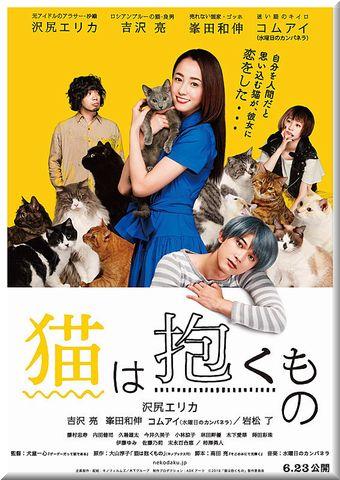 猫は抱くもの (2018)