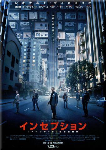 インセプション (2010)
