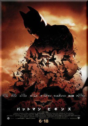 バットマン ビギンズ (2005)
