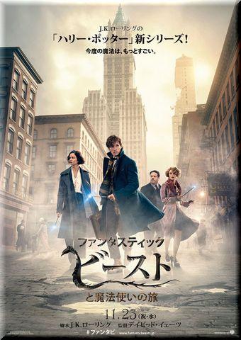 ファンタスティック・ビーストと魔法使いの旅 (2016)