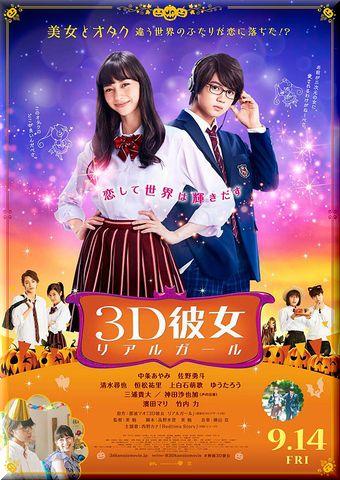 3D彼女 リアルガール (2018)