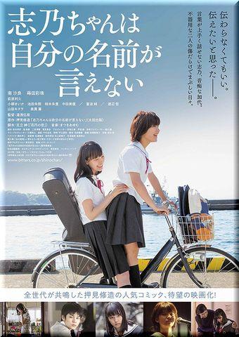 志乃ちゃんは自分の名前が言えない (2017)