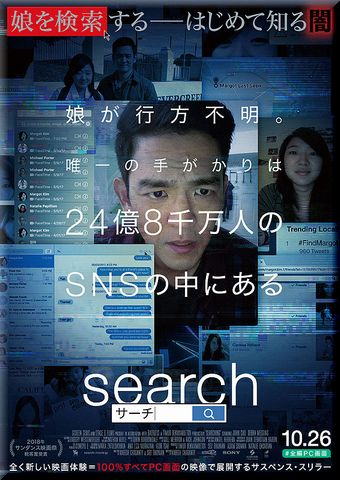 search/サーチ (2018)