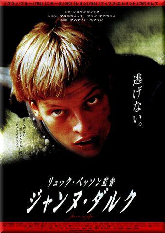 ジャンヌ・ダルク (1999)