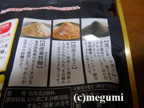kurogoma-rate2.jpg