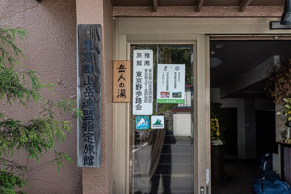 190910湯檜曽980-9494