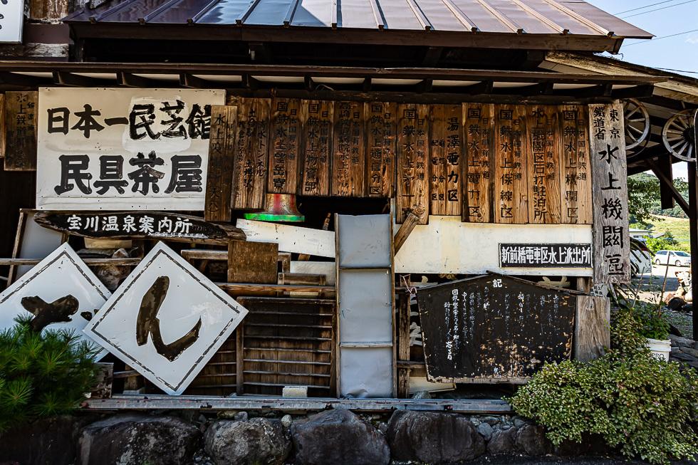190910湯檜曽980-9519