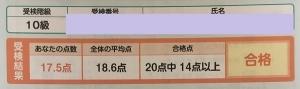 19.04算数検定1