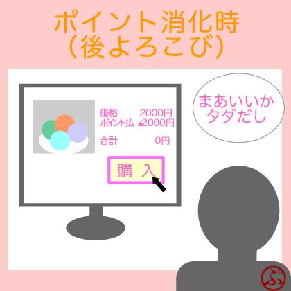 pointSHOUKA.jpg