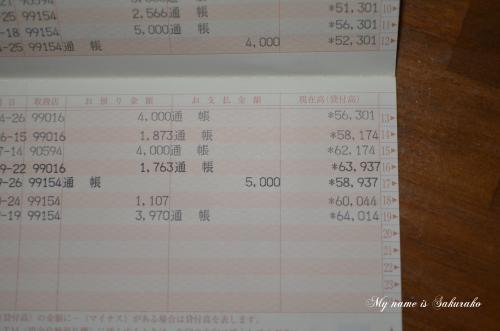 桜子貯金2018