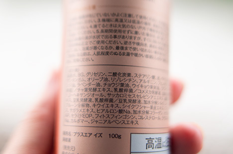温感炭酸オールインワン美容液 +ea is(プラスエアイズ)