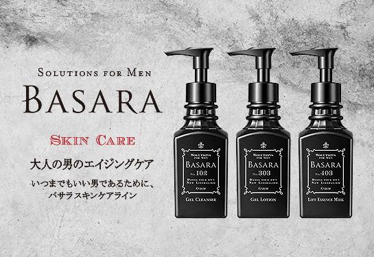 basara_skin_img.jpg