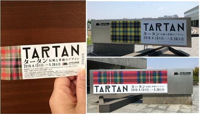 0514-タータン