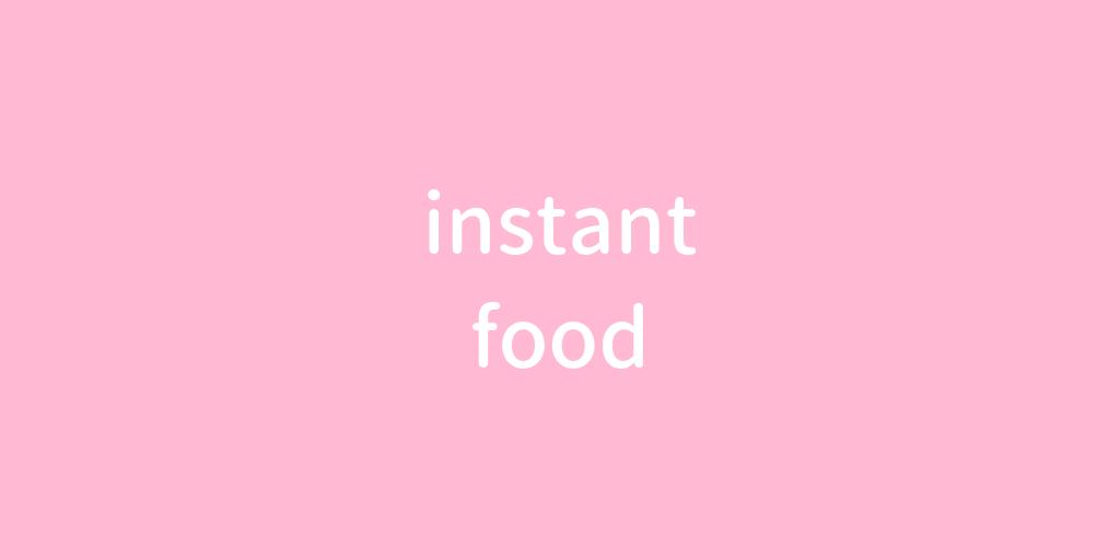 instant (1)