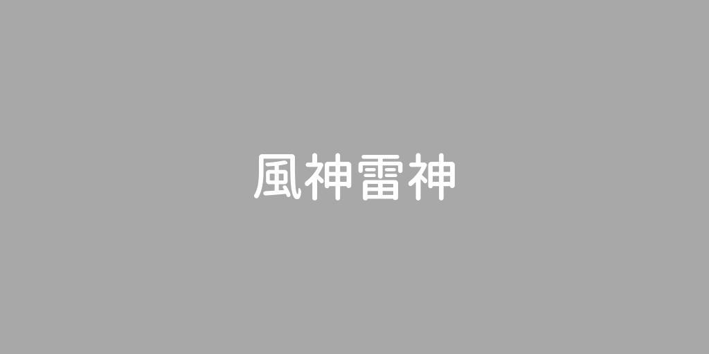 fujin.png